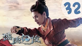 【ENG SUB】盛唐幻夜 32 | An Oriental Odyssey 32(吴倩、郑业成、张雨剑、董琦主演)