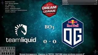 [RU] Team Liquid vs. OG - DreamLeague Season 11 EU Q BO3 @4liver_r