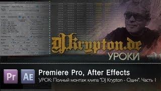 """УРОК: Полный монтаж клипа """"DJ Krypton - Один"""". Часть 1"""