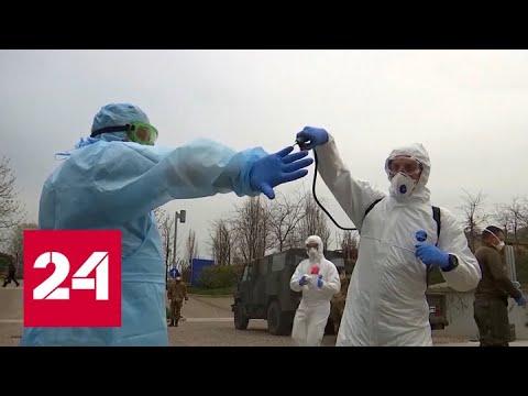 В Италии совместно с российскими военными дезинфицируют дома престарелых и пансионаты - Россия 24