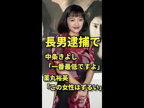 中条きよし「一番最低ですよ」長男逮捕で喜多嶋舞さんを責める 薬丸裕英「この女性はずるい」