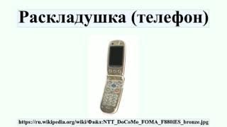 Раскладушка (телефон)