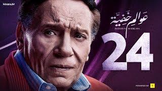 مسلسل ( عوالم خفية ) الحلقة الرابعة والعشرون 24 HD يوتيوب