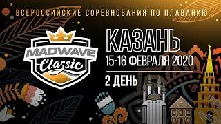 Всероссийские соревнования по плаванию «Mad Wave Classic» Казань 2 день