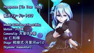 Download 【MMD】 蜜月アン・ドゥ・トロワ HONEYMOON┃TDA Secret Feast Miku