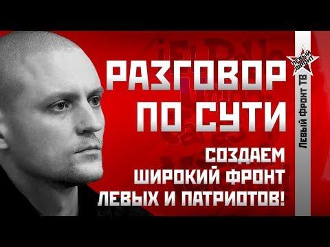 Сергей Удальцов: Создаем
