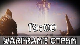 Warframe: Стрим - Про 100-ый Девстрим