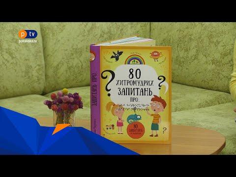 Полтавське ТБ: У Полтаві книги зі шрифтом Брайля втрачають попит