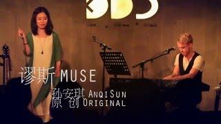 Anqi Sun - Muse (Original) - LIVE @ DDC, Beijing - 2015.9.1(孙安琪原创《谬斯》)