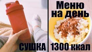 МЕНЮ НА 1300 ККАЛ| ДНЕВНИК ПИТАНИЯ НА СУШКЕ