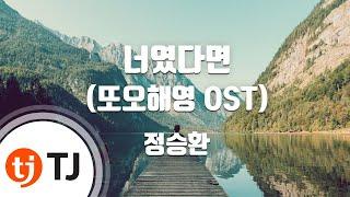 [TJ노래방] 너였다면(또오해영OST) - 정승환(Jung Seung Hwan) / TJ Karaoke