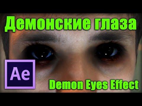 видео: Демонские глаза в after effects / how to make a demon eyes effect