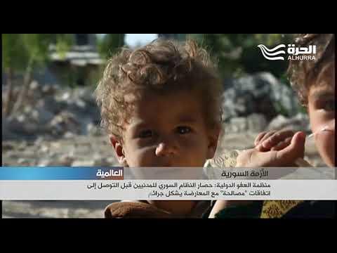 منظمة العفو الدولية: النظام السوري يحاصر المدنيين ويحرمهم الغذاء والدواء  - 21:21-2017 / 11 / 13