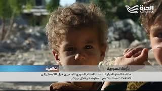 منظمة العفو الدولية: النظام السوري يحاصر المدنيين ويحرمهم الغذاء والدواء