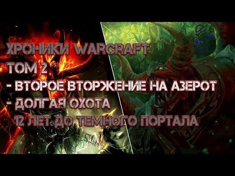 Хроники, Том 2. Второе вторжение на Азерот и долгая охота (19)