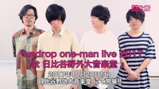 androp「SOS! feat. Creepy Nuts」コメント動画 thumbnail