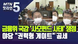 금융위 국감 '사모펀드 사태' 쟁점…야당…