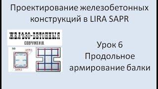Проектирование  железобетонных конструкций в Lira Sapr Урок 6