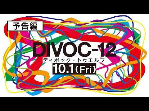 映画『DIVOC-12』10月1日(金)劇場公開決定