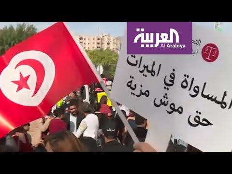 نساء تونس يتظاهرن للمطالبة بالمساواة في الميراث