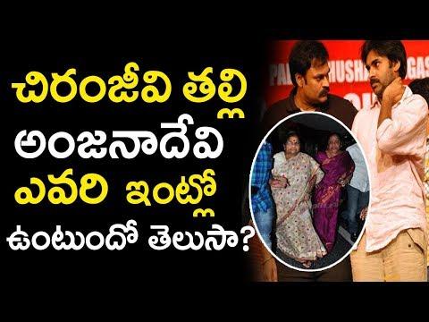Unknown Facts About Chiranjeevi Mother Anjana Devi | Pawan Kalyan | Nagababu | Tollywood Nagar
