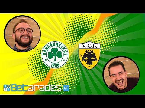 ΠΑΝΑΘΗΝΑΪΚΟΣ - ΑΕΚ | Superleague 2019-20 | Στοίχημα - Προγνωστικό