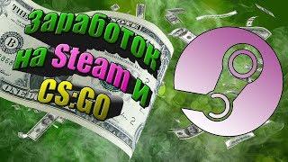2000 Рублей в День Заработать. Как на Steam и CSGO! Способ Заработка Перепродаже Скинов CS: GO!