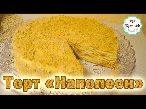 Торт Наполеон - классический советский рецепт