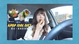 減肥VLOG|跟著韓國愛豆食譜吃,一週能瘦多少呢?