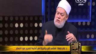 فيديو.. علي جمعة: الإخوان أضروا بصورة الإسلام أمام العالم