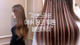 [애쉬 핑크 투톤 옴브레 붙임머리 시술영상] 부담스럽지 않게, 고급스럽게 (ft.나니초 청담) - Hair Extentions Nanicho