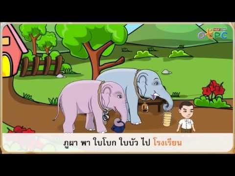 ไปโรงเรียน - สื่อการเรียนการสอน ภาษาไทย ป.1