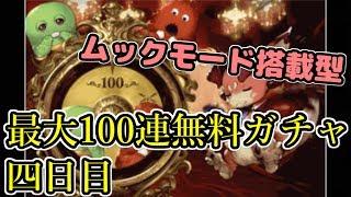 召喚石UP⁉ミカエルとガブリエル狙うしかない無料100連ガチャ四日目【グラブル】