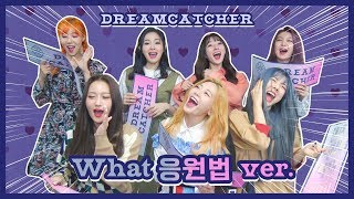 Baixar Dreamcatcher(드림캐쳐) 'What' 응원법 ver.