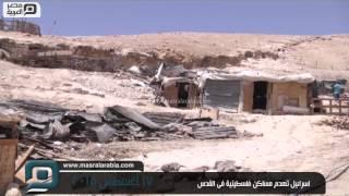 مصر العربية | اسرائيل تهدم مساكن فلسطينية فى القدس