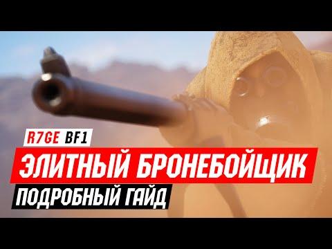 Гайд: Элитный Снайпер