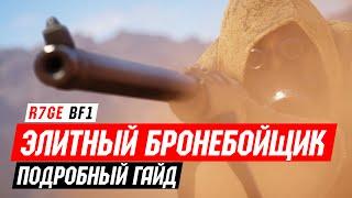 Гайд: Элитный Снайпер в Battlefield 1(Всем привет! Представляю вам 1-й гайд по Battlefield 1, в нем я расскажу вам всё что знаю об одном из трех элитных..., 2016-09-04T09:00:01.000Z)
