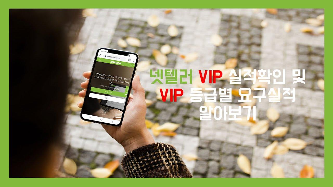 넷텔러 VIP실적확인 및 VIP 등급별 요구실적 알아보기