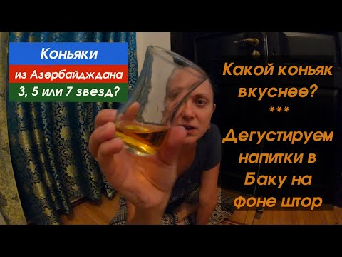 Азербайджанский коньяк - за такую цену берем всё!