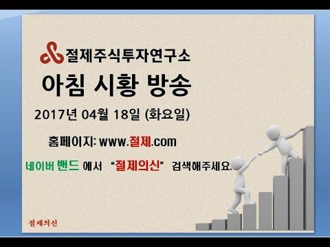 절제의신 시황방송 17년04월18일(화)