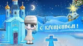 ZOOBE зайка Красивое Поздравление  с Праздником Крещение Господне