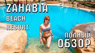 ZAHABIA RESORT 3* Обзор отеля Хургада честный отзыв | Отдых в Египте итоги