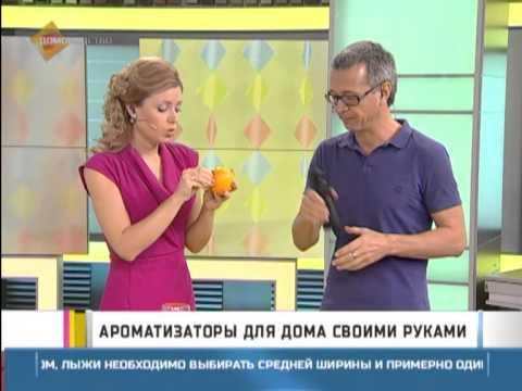 видео: Ароматизаторы для дома своими руками