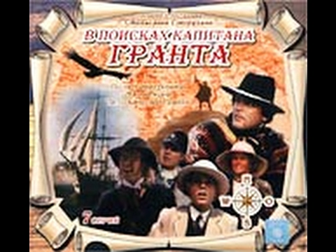 В поисках капитана Гранта (1 серия, Одесская киностудия, 1985 г.)