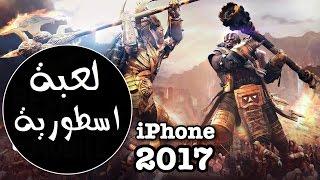لن تتخيل هذه اللعبة الاسطورية على الايفون والايباد (جديد 2017)