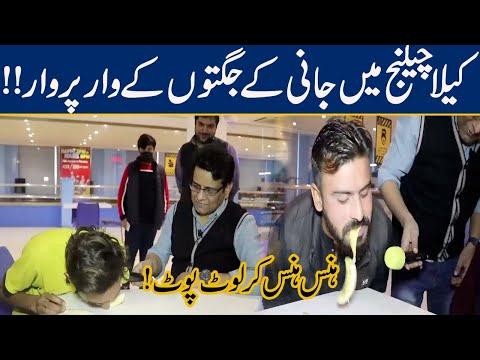 Seeti 24 on 24 News | Latest Pakistani Talk Show