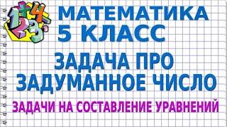 МАТЕМАТИКА 5 класс. РЕШЕНИЕ ПОДОБНЫХ ЗАДАЧ: № 377 (ВИЛЕНКИН), № 571 (ТАРАСЕНКОВА)