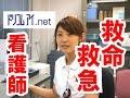 【ドリコムアイ.net】教えてセンパイ「看護師」救命救急病棟【川崎市立病院川崎病院】