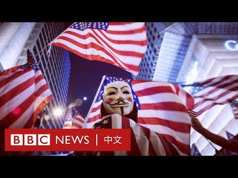 《香港人權與民主法案》獲美國眾議院通過 香港何去何從?- BBC News 中文