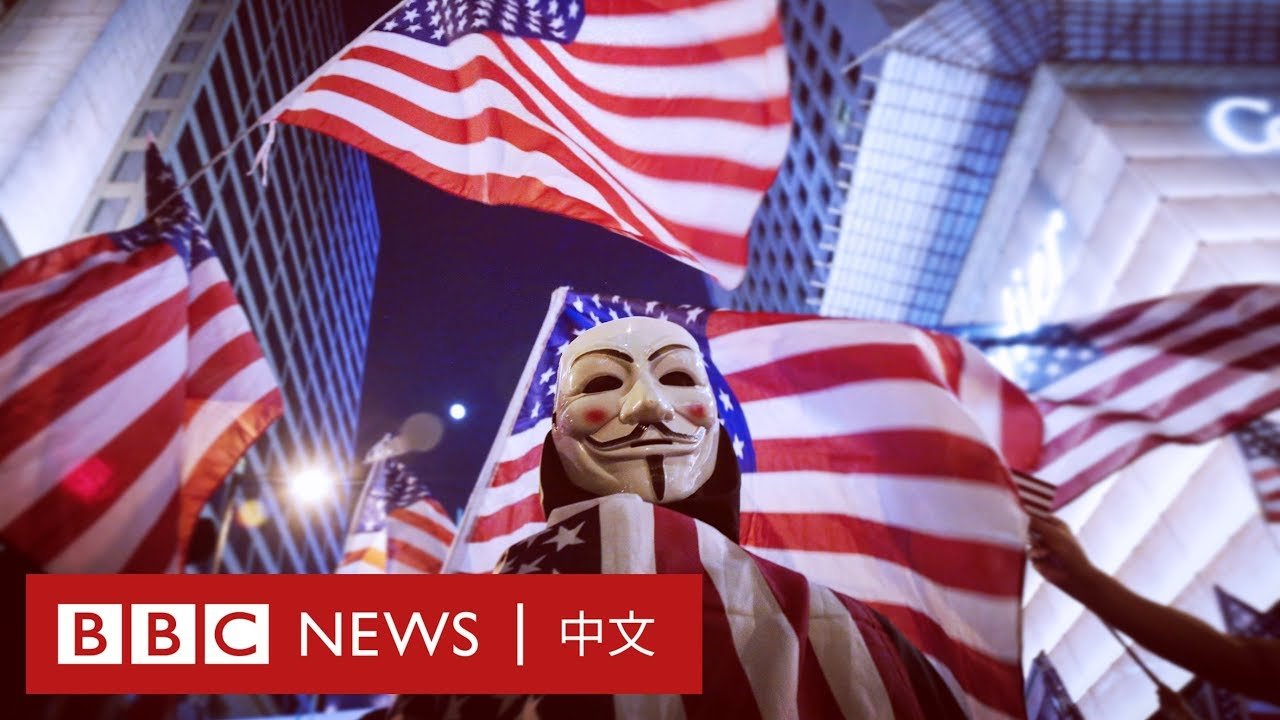 《香港人權與民主法案》獲美國眾議院通過 香港何去何從?- BBC News 中文 - YouTube